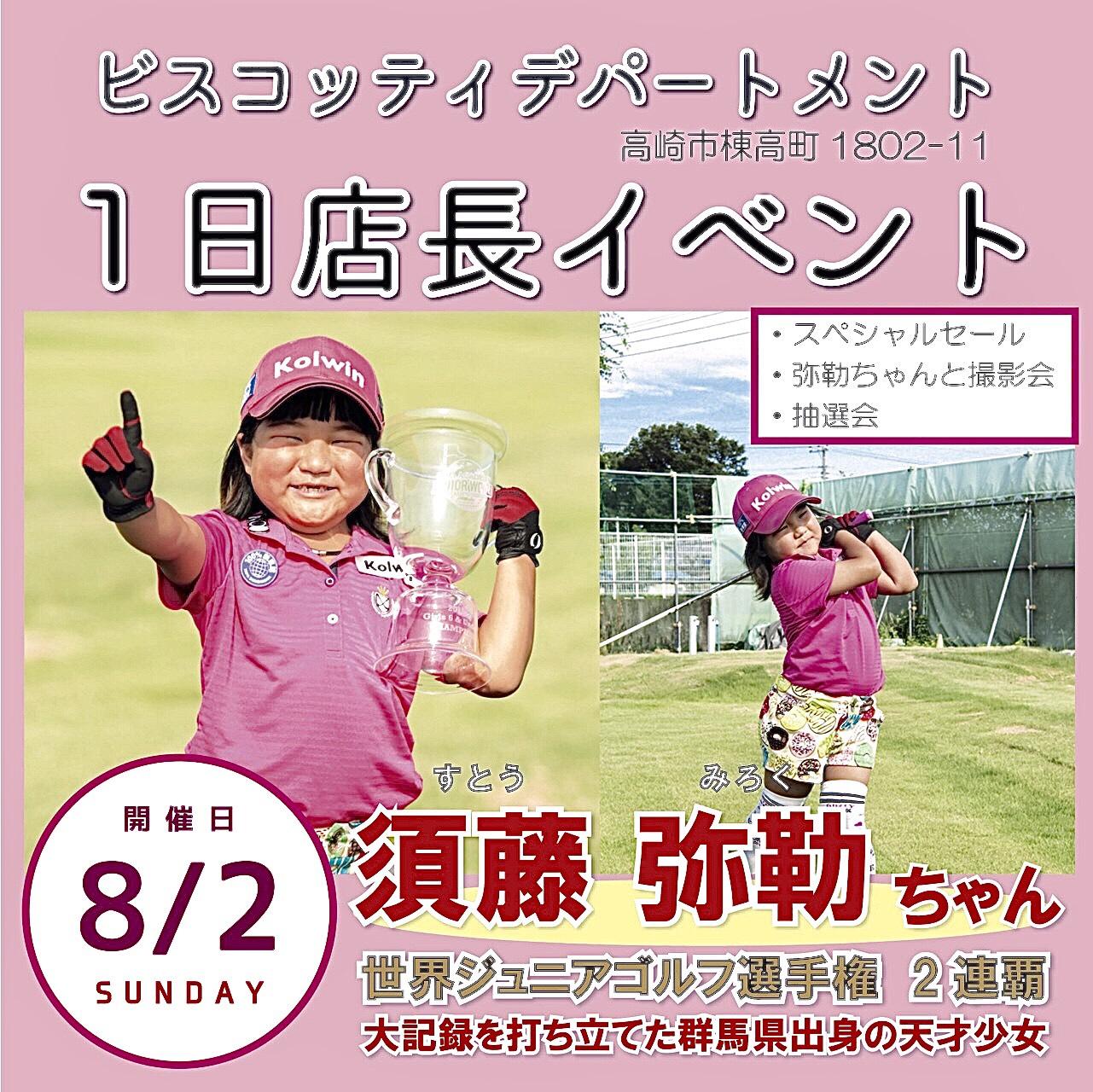 インスタ 須藤 弥勒 須藤弥勒(すとうみろく)最年少ゴルファーがかわいい!英才教育を受けた天才キッズの父親や母親の職業は?年齢や経歴wikiプロフィールやインスタ写真は?